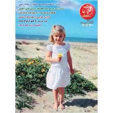 نسخه الکترونیک مجله اطلاعات هفتگی شماره 3245