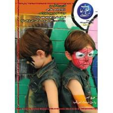 نسخه الکترونیک مجله اطلاعات هفتگی شماره 3246