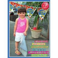 نسخه الکترونیک مجله اطلاعات هفتگی شماره 3247
