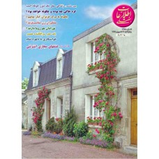 نسخه الکترونیک مجله اطلاعات هفتگی شماره 3248