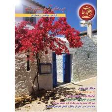 نسخه الکترونیک مجله اطلاعات هفتگی شماره 3254