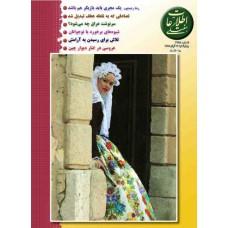 نسخه الکترونیک مجله اطلاعات هفتگی شماره 3255