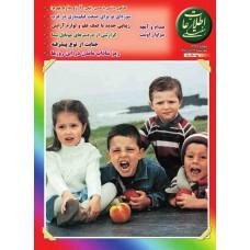 نسخه الکترونیک مجله اطلاعات هفتگی شماره 3256