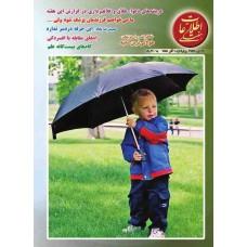 نسخه الکترونیک مجله اطلاعات هفتگی شماره 3257