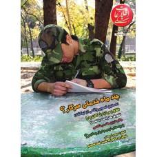 نسخه الکترونیک مجله اطلاعات هفتگی شماره 3258