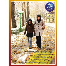 نسخه الکترونیک مجله اطلاعات هفتگی شماره 3260