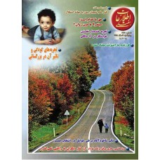 نسخه الکترونیک مجله اطلاعات هفتگی شماره 3270