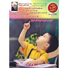 نسخه الکترونیک مجله اطلاعات هفتگی شماره 3271
