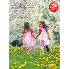 نسخه الکترونیک مجله اطلاعات هفتگی شماره 3273