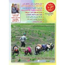 نسخه الکترونیک مجله اطلاعات هفتگی شماره 3274