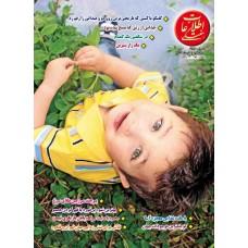 نسخه الکترونیک مجله اطلاعات هفتگی شماره 3280