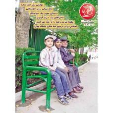 نسخه الکترونیک مجله اطلاعات هفتگی شماره 3282