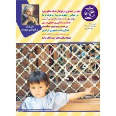 نسخه الکترونیک مجله اطلاعات هفتگی شماره 3297