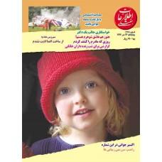 نسخه الکترونیک مجله اطلاعات هفتگی شماره 3299