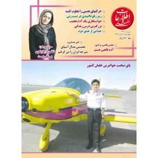 نسخه الکترونیک مجله اطلاعات هفتگی شماره 3301