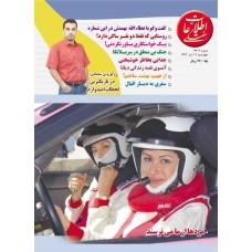 نسخه الکترونیک مجله اطلاعات هفتگی شماره 3302
