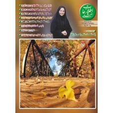 نسخه الکترونیک مجله اطلاعات هفتگی شماره 3303