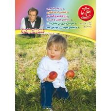 نسخه الکترونیک مجله اطلاعات هفتگی شماره 3304