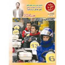نسخه الکترونیک مجله اطلاعات هفتگی شماره 3305
