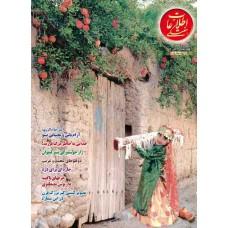 نسخه الکترونیک مجله اطلاعات هفتگی شماره 3306
