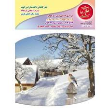 نسخه الکترونیک مجله اطلاعات هفتگی شماره 3309