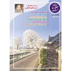 نسخه الکترونیک مجله اطلاعات هفتگی شماره 3311