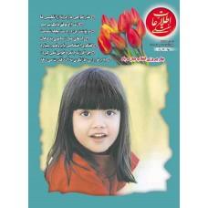نسخه الکترونیک مجله اطلاعات هفتگی شماره 3314