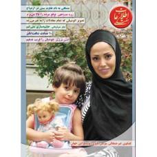 نسخه الکترونیک مجله اطلاعات هفتگی شماره 3339