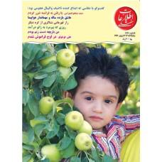 نسخه الکترونیک مجله اطلاعات هفتگی شماره 3340