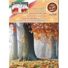 نسخه الکترونیک مجله اطلاعات هفتگی شماره 3347