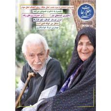 نسخه الکترونیک مجله اطلاعات هفتگی شماره 3348