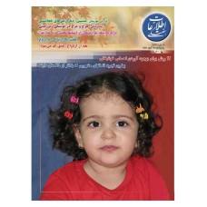 نسخه الکترونیک مجله اطلاعات هفتگی شماره 3349