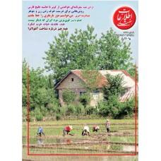 نسخه الکترونیک مجله اطلاعات هفتگی شماره 3373