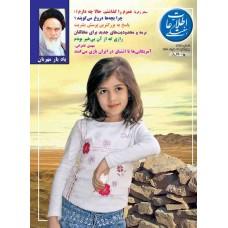 نسخه الکترونیک مجله اطلاعات هفتگی شماره 3374