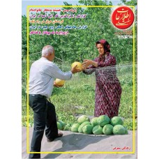 نسخه الکترونیک مجله اطلاعات هفتگی شماره 3384