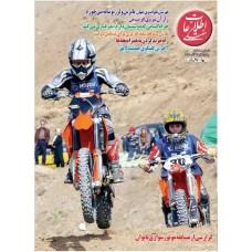 نسخه الکترونیک مجله اطلاعات هفتگی شماره 3399