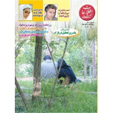 نسخه الکترونیک مجله اطلاعات هفتگی شماره 3400