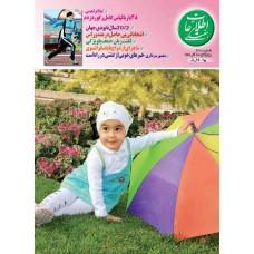 نسخه الکترونیک مجله اطلاعات هفتگی شماره 3401
