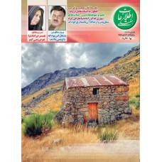 نسخه الکترونیک مجله اطلاعات هفتگی شماره 3404
