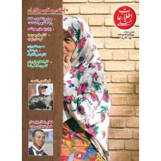 نسخه الکترونیک مجله اطلاعات هفتگی شماره 3405