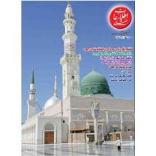 نسخه الکترونیک مجله اطلاعات هفتگی شماره 3411