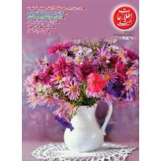 نسخه الکترونیک مجله اطلاعات هفتگی شماره 3413