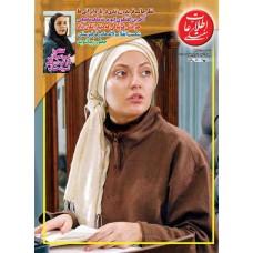 نسخه الکترونیک مجله اطلاعات هفتگی شماره 3415