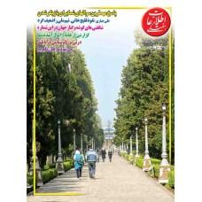 نسخه الکترونیک مجله اطلاعات هفتگی شماره 3416