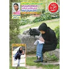 نسخه الکترونیک مجله اطلاعات هفتگی شماره 3417
