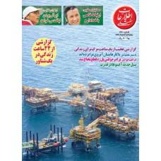 نسخه الکترونیک مجله اطلاعات هفتگی شماره 3420