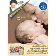 نسخه الکترونیک مجله اطلاعات هفتگی شماره 3421