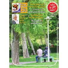 نسخه الکترونیک مجله اطلاعات هفتگی شماره 3422