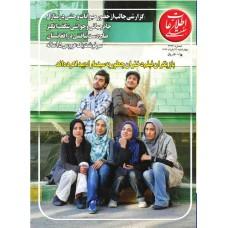 نسخه الکترونیک مجله اطلاعات هفتگی شماره 3423