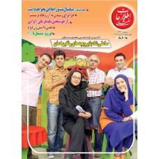نسخه الکترونیک مجله اطلاعات هفتگی شماره 3430